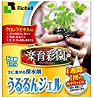 【爆下げ】リッチェル 楽育菜園 うるるんジェルが激安特価!