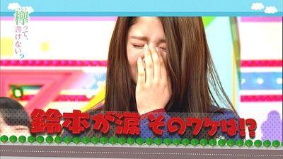 【欅坂46】次週、鈴本美愉号泣!「欅坂46フィーリングカップル」これはまた修羅場が生まれそうだなwwww【欅って、書けない?】