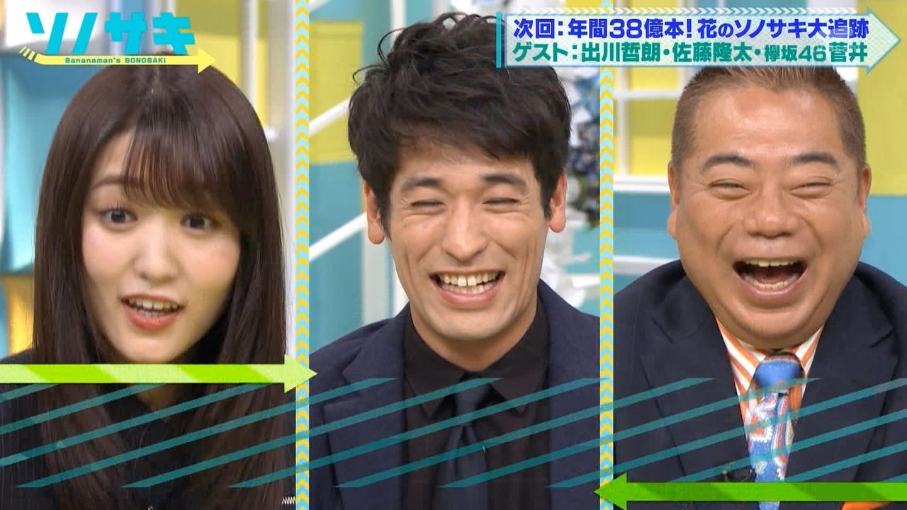 次回6/19の「ソノサキ」ゲストは出川哲朗・佐藤隆太・欅坂46菅井友香