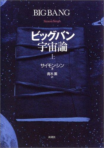 ☆ 宇宙 ☆・・・・・人類の憧れと挑戦の物語