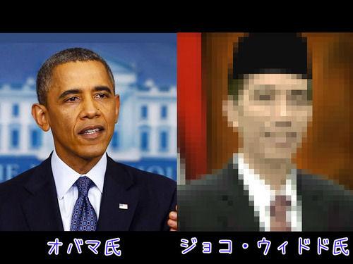 欧米人「インドネシア大統領って…こんなにもオバマそっくりだったの!?」衝撃を受ける人々