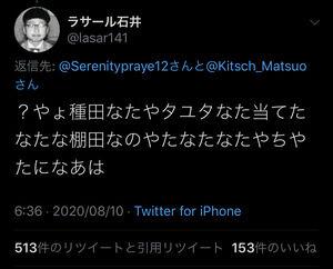 【悲報】ラサール石井さん、完全に手遅れの模様・・・・