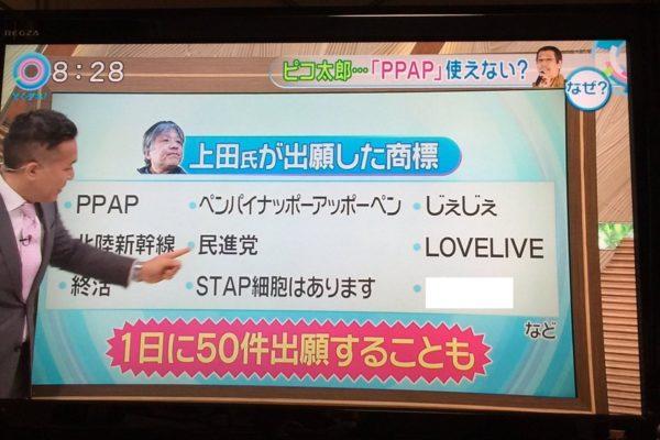 【エンタメ画像】《これはひどい》ピコ太郎の『PPAP』の商標権を先取りした元弁理士の上田育弘氏「歌いたければマネーを払え!!」ってよ!!!!!!!!!!!!!!!!!!!!!
