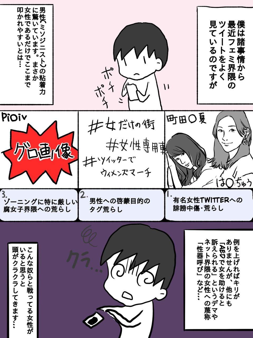 【速報】この漫画が共感できるとTwitterで話題に!