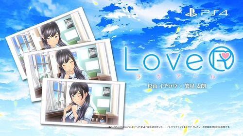 PS4用ソフト「LoveR」が予約開始!杉山イチロウ×箕星太朗による新作恋愛SLG