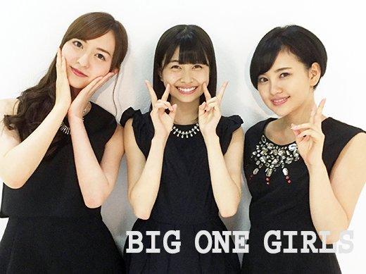 「BIG ONE GIRLS 2017年9月号」表紙:兒玉遥☓森保まどか☓松岡はな(HKT48) [7/31発売]