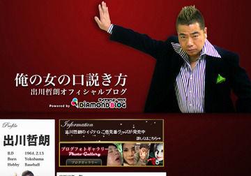 【衝撃】出川哲郎のベッドテクと口説きテクがスゴイらしい・・・・・