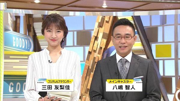 【画像】今日の三田友梨佳(ミタパン)さん 6.13