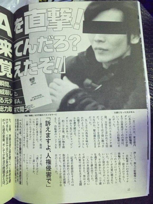 【エンタメ画像】《衝撃》元少年Aって今どこで何してんの? 酒鬼薔薇聖斗の公式サイトが消滅間近ってよ!!!!!!!!!!!!!!
