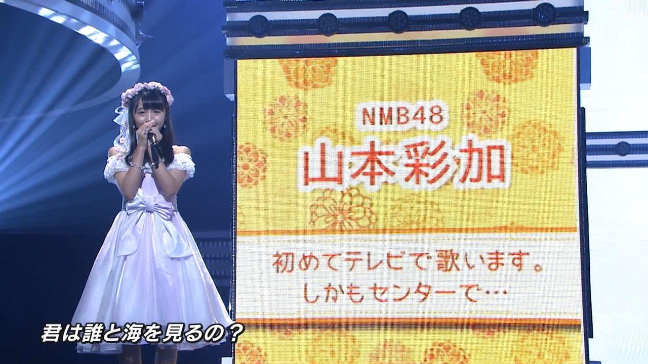 【エンタメ画像】《みるきーの後継者》NMB・山本彩加、テレビ初歌唱でいきなりセンターってよ!!!!!!!