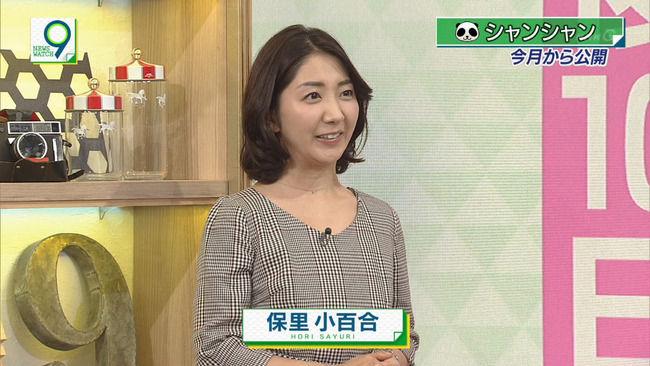 NHK保里小百合アナの乳パツパツ安産型ボデーたまらんぞww