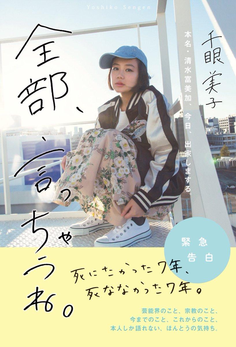 【エンタメ画像】《暴露か?》「千眼美子」清水富美加、17日に告白本「全部、言っちゃうね★」電撃発売ってよ!!!!!!!