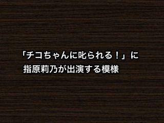 8月23日「チコちゃんに叱られる!」に指原莉乃が出演する模様