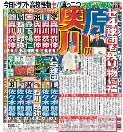【ドラフト当日】巨人ファン集合【日本シリーズ前々日】