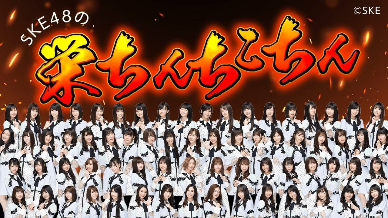 "「SKE48の""お家""から栄ちんちこちん」荒野姫楓&田辺美月が17時からSHOWROOM配信!"