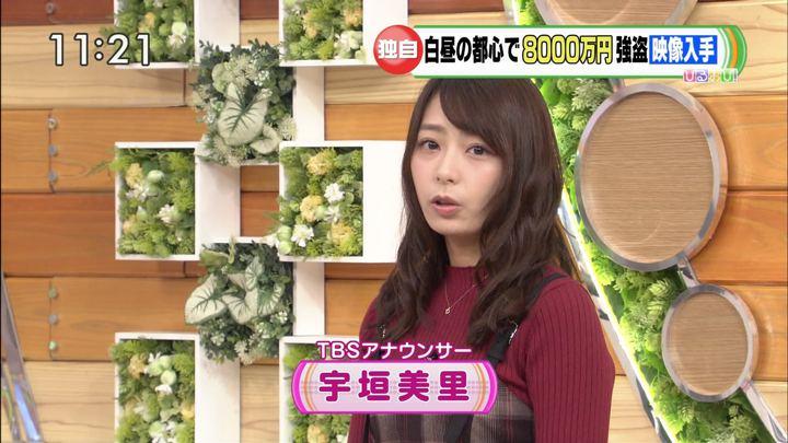 宇垣美里 ひるおび! (2019年01月08日放送 7枚)