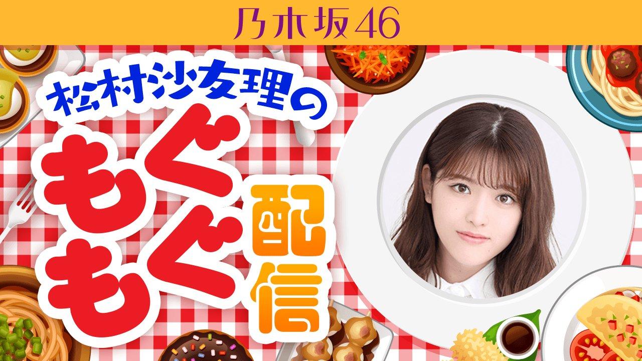 SHOWROOM「乃木坂46 松村沙友理のもぐもぐ配信」【7/23 19:30〜】
