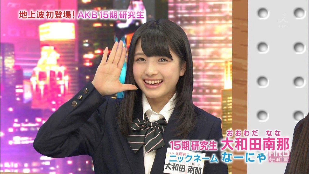 【エンタメ画像】《悲報》AKB48大和田南那(17) ジャニーズとデートした結果、解雇ってよ★★★★★★★