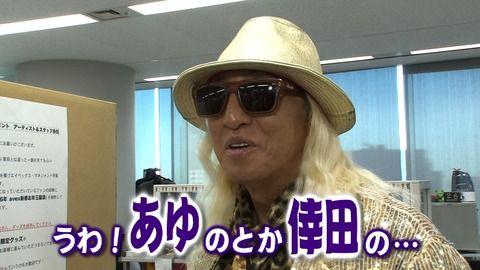 【共演NG】浜崎あゆみと倖田來未の仲はコチラwwwwwww