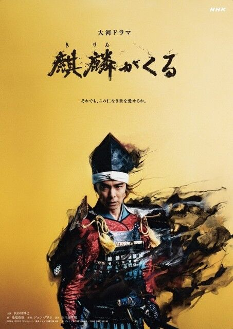 2020年大河ドラマ『麒麟がくる』第1回「光秀、西へ」感想