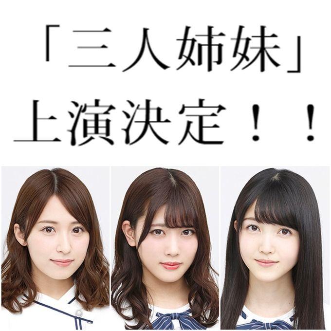 【乃木坂46・伊藤純奈】「三人姉妹」チケット追加販売決定!