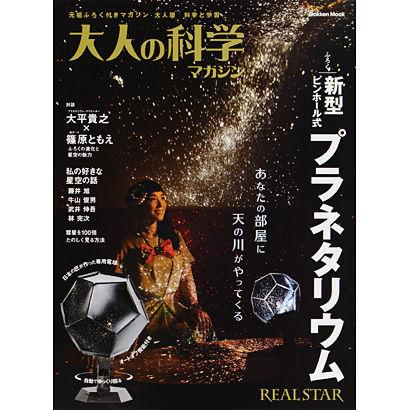 【朗報】大人の科学マガジン歴代ふろくの一番人気のプラネタリウムが復刻リニューアル!!!!!
