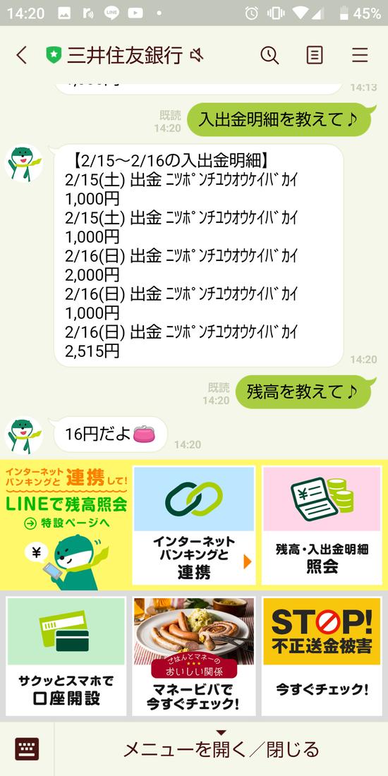【画像】俺(26歳 年収600万)の預金残高wwwww