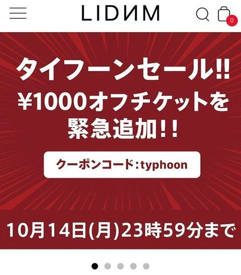 【炎上】UUUM所属の人気YouTuber、台風に便乗した「タイフーンセール」なるものを開催して批判殺到