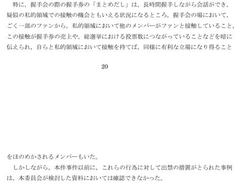 【NGT48】報告書「繋がれば選挙で有利になるとほのめかされるメンバーもいた」