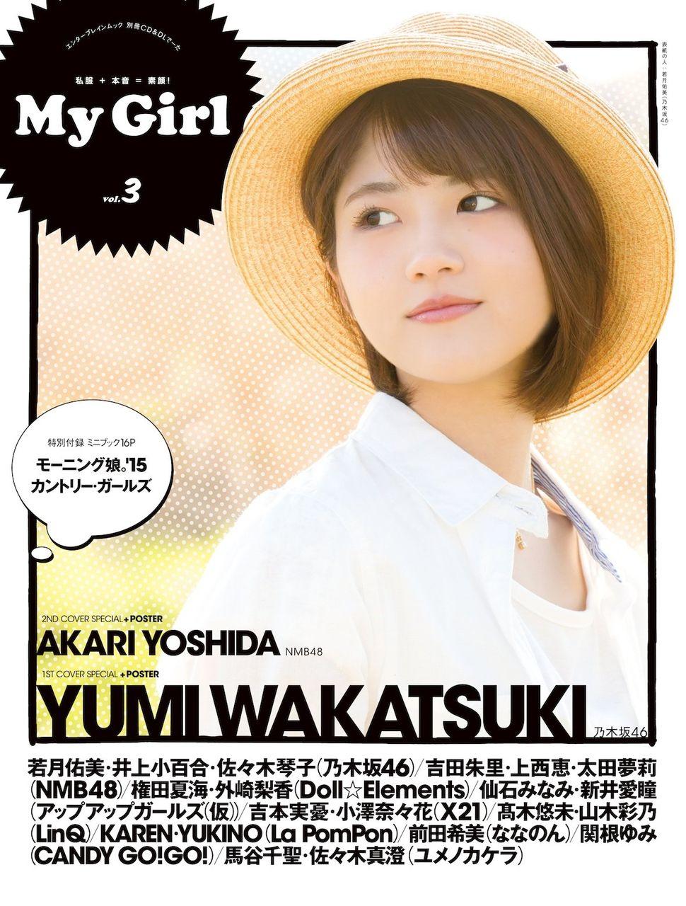 若月佑美さんとの思い出37(2015年3月-4月 コスプレ?)
