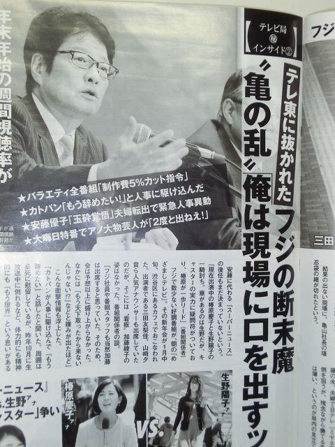 【エンタメ画像】【スキャンダル】フジ亀山社長の衝撃退任とアナウンサー怪文書ってよ♪♪♪♪♪♪♪