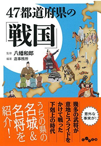 【J】メジャーな戦国大名が一人もいない都道府県と言えば?