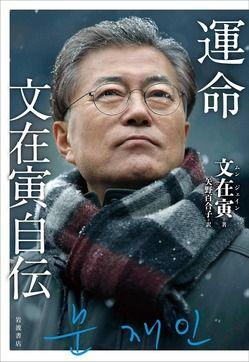 【韓国】文ちゃん「統一で世界6位の経済大国になる!」←これ