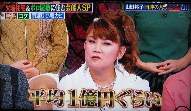 【エンタメ画像】《これはすごい》山田邦子、絶頂期の月収1億円以上ってよ♪♪♪♪♪♪♪