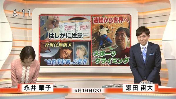 【画像】今日の永井華子さん 5.16