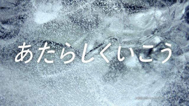 【エンタメ画像】《元エスエムAP》中居正広「氷結」新CM、音楽はスカパラってよ!!!!!!!!!!!!!!!!!!!!!