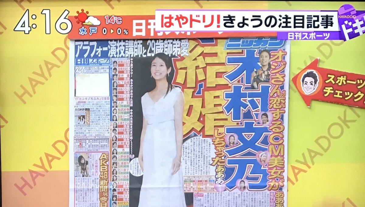 【エンタメ画像】《悲報》木村文乃 結婚ってよ☆☆☆☆☆☆☆