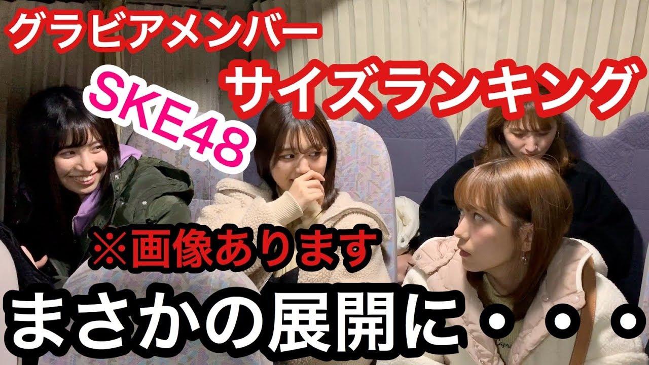 かおたんちゃんねる サイズランキングがついに発表【意外な結果?!】【SKE48】