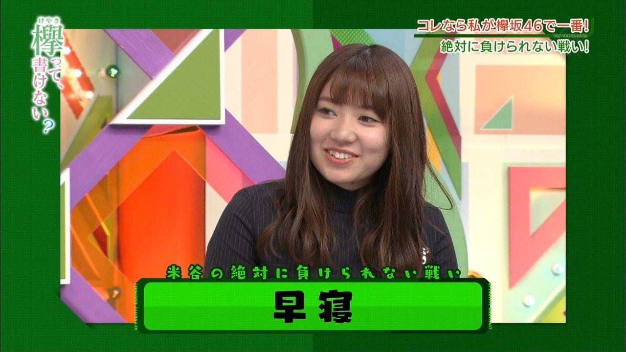 【欅坂46】鈴本美愉の寝方がエロ可愛いと話題にwww