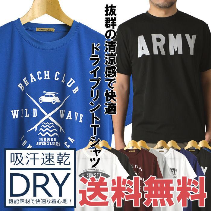 期間限定500円ポッキリ メンズ 半袖 Tシャツ 【送料無料】