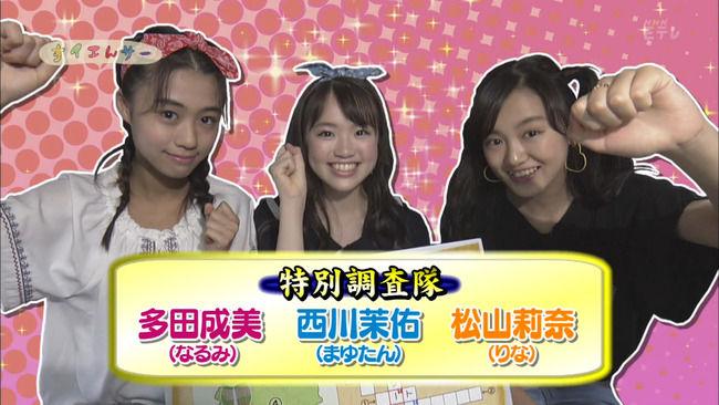 【画像】すイエんサーで可愛いJCのパンツ尻たまらんww(西川茉佑)