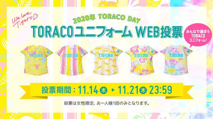 阪神が2020年「TORACOユニフォーム」デザインのWEB投票実施