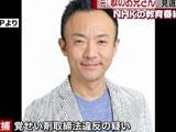 元「歌のお兄さん」沢田憲一を大麻所持・覚醒剤使用容疑で逮捕 2年連続2度目