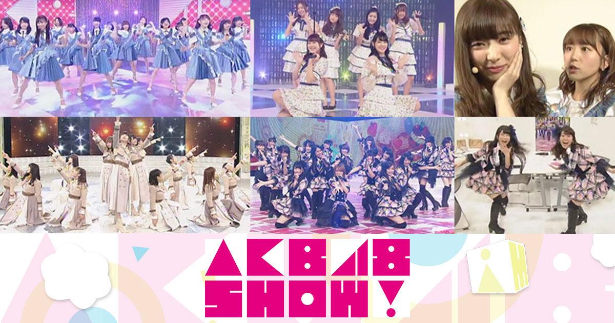 「AKB48SHOW!」#200:番組200回記念SP!もう一度見たい場面を一斉調査! [10/14 22:50~]