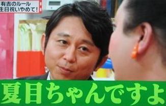【エンタメ画像】《誤報?》有吉弘行、夏目アナとの交際報道に言及ってよ★★★★★★★
