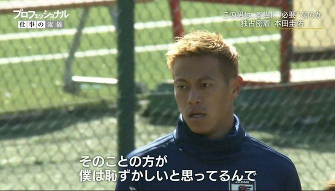 本田圭佑にとってプロフェッショナルとは?と聞いた結果wwwwwwwwwww