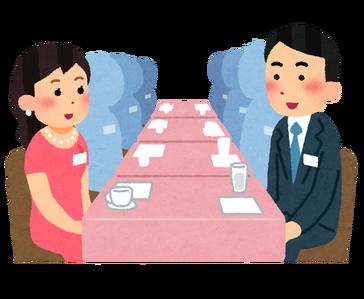 【噂】婚活パーティーは地獄説。