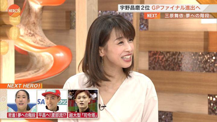 加藤綾子 HERO'S (2017年11月19日放送 27枚)