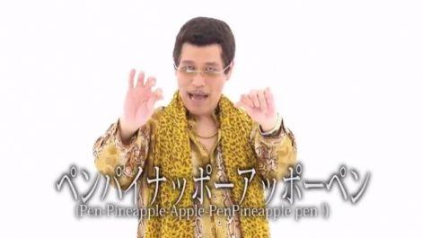 【エンタメ画像】《誰?》「ピコ太郎」が歌う「ペンパイナッポーアッポーペン」のムービーが世界中を席巻ってよ♪♪♪♪♪♪♪