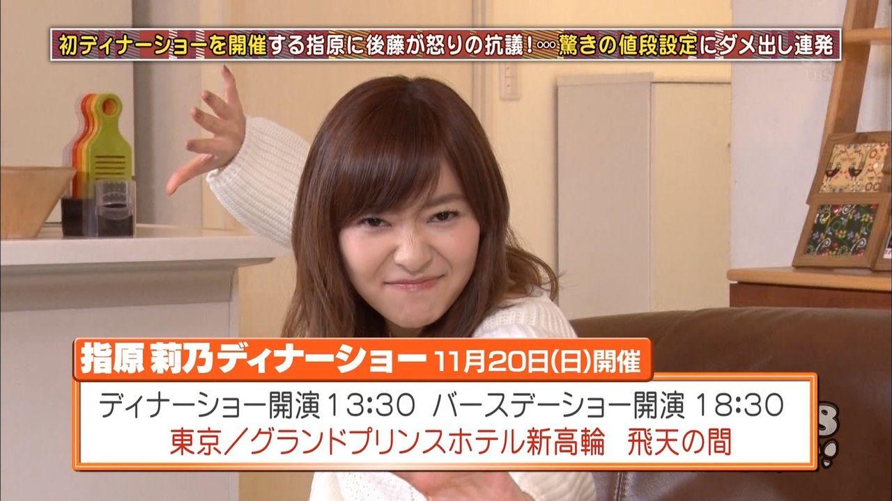 【エンタメ画像】《売り切れ!》HKT・指原莉乃、34,500円高額なディナーショーってよ!!!!!!!